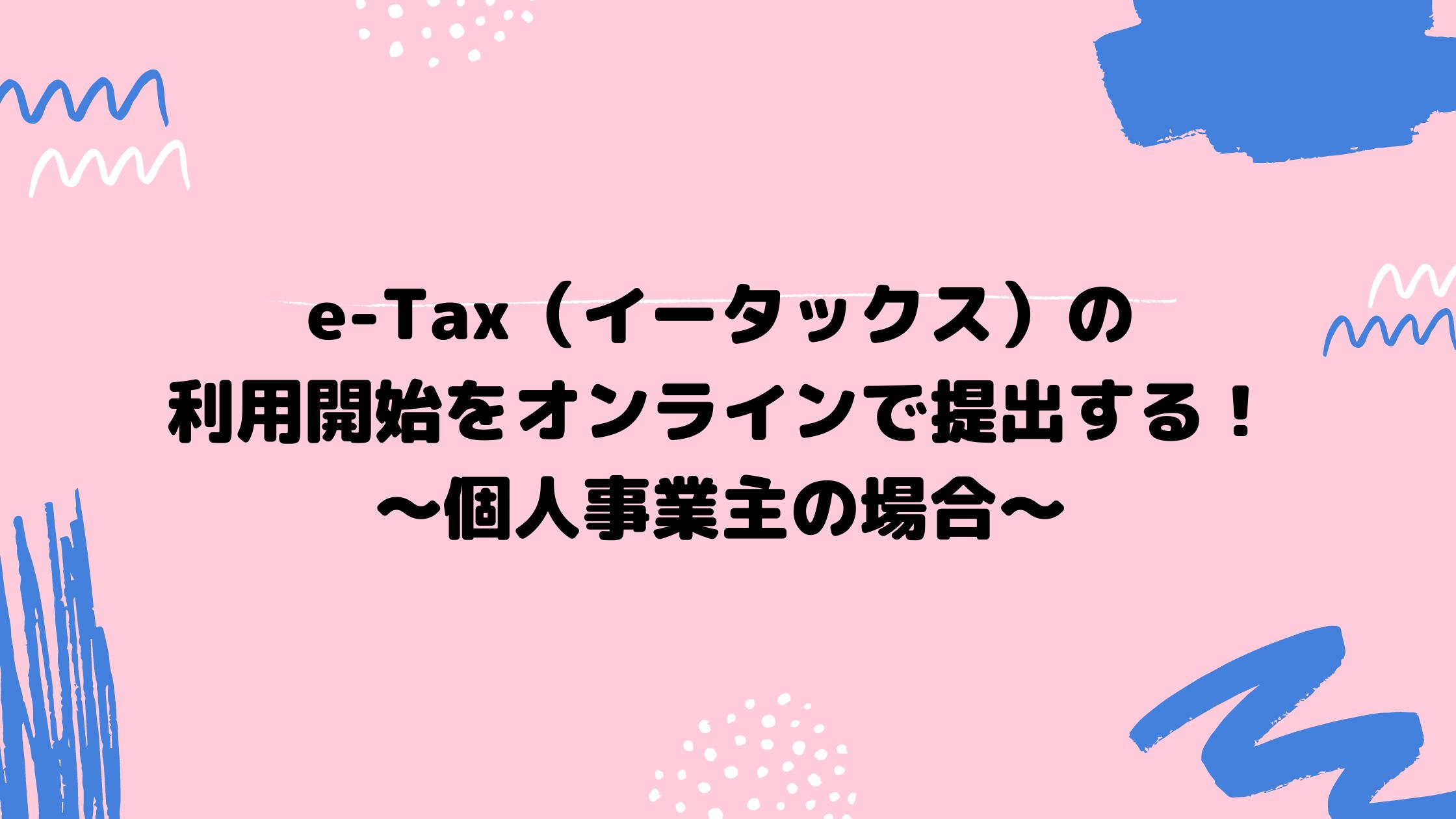 は と e タックス